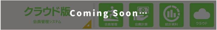 i☆Memberクラウド版 Comming soon